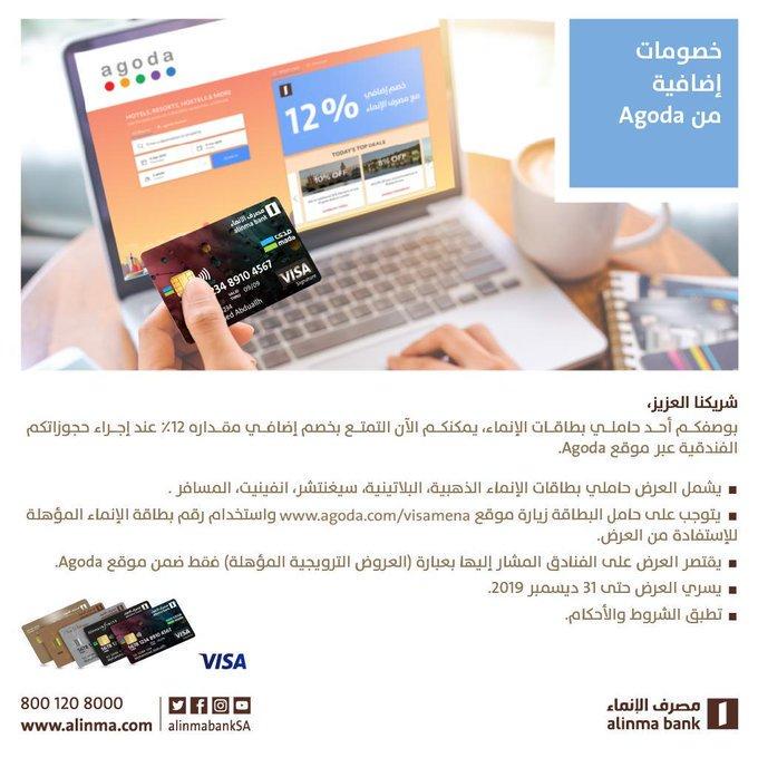 مصرف الإنماء On Twitter عروض الإنماء بطاقات الإنماء الائتمانية تمنحك خصم 12 على مجموعة واسعة من الفنادق عبر موقع Agoda Https T Co 9xme986m3v Https T Co X8yk3jdirq