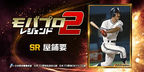 『屋鋪要』とか、レジェンドが主役のプロ野球ゲーム!一緒にプレイしよ!⇒