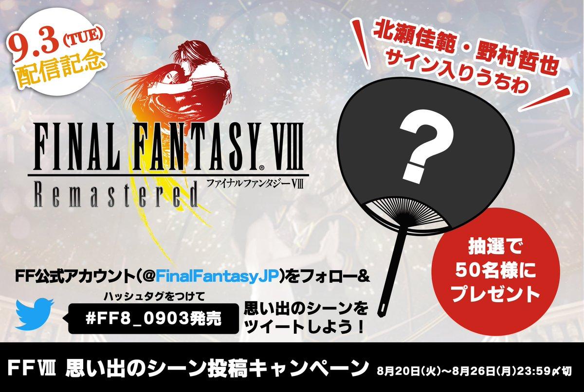 @FinalFantasyJP's photo on #FF8_0903発売