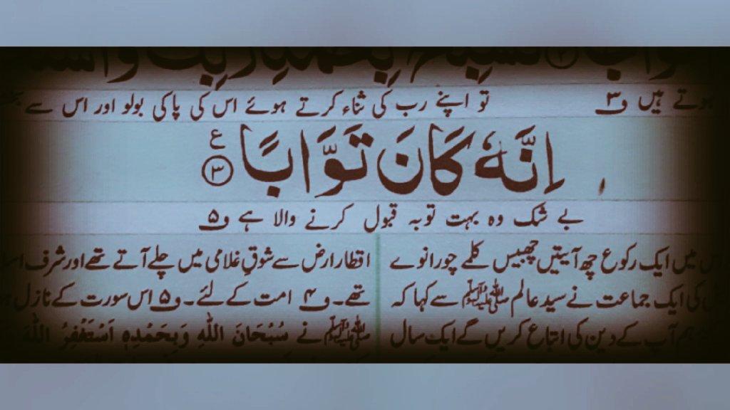 Or mne kha mere gunnah rait k zarro se bhi zyda hun Quran: