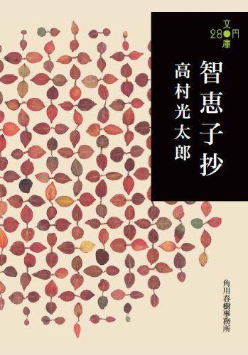 8月20日は、「『智恵子抄』が刊行された日」出会ってから、そして死してなお、著者にとって最愛かつ創作の源として存在した智恵子。その死後から3年に刊行された『智恵子抄』は深い愛に満ち、1941年の初出から今もなお、わたしたちの心をとらえて離しません。▼