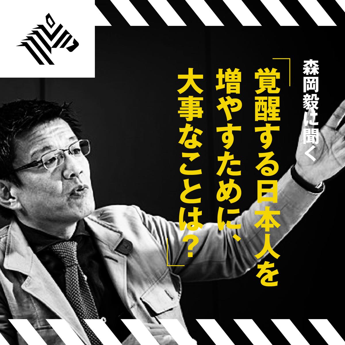 「覚醒する日本人を増やすために、大事なことは何でしょうか?」この問いに、今年4月、刀CEO森岡毅さんが答えてくれました。インタビュー全編を読む 👉