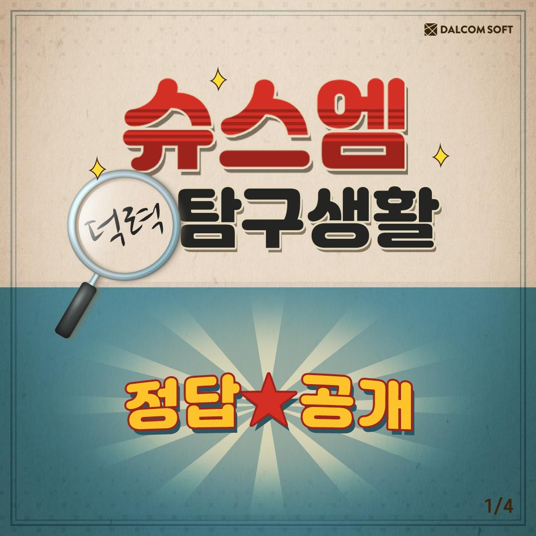 [HOW SSM GEEK ARE YOU? -SEASON 2- ANSWERS!]  Here are the answers of HOW SSM GEEK ARE YOU? (SEASON 2)!! How many questions do you get the right answers~?<br>http://pic.twitter.com/E1ECOGqtQ4