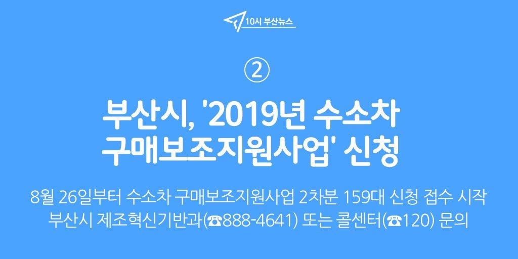 #10시_부산뉴스 ②부산시는 8월 26일부터 수소차 구매보조지원 2차 사 관련 이미지 입니다.