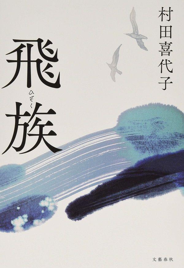 第55回谷崎潤一郎賞が発表!村田喜代子さん『飛族』が受賞となりました。おめでとうございます!朝鮮との国境近くの島で暮らす、92歳と88歳のふたりの老女。厳しい海辺暮らしとシンプルに生きようとする姿を描いた作品です。この機会にぜひ。▼