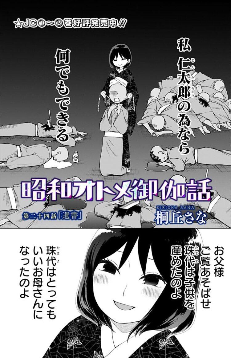 昭和オトメ御伽話 ネタバレ