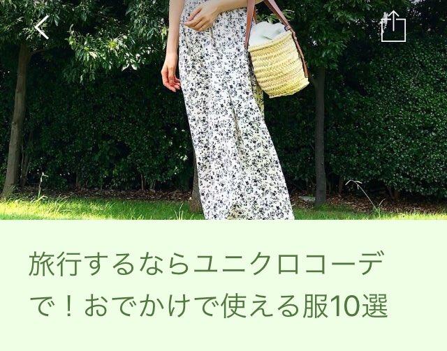 LOCARIにて新着記事UP!8月20日(火)昼のピックアップに選ばれました。『旅行するならユニクロコーデで!おでかけで使える服10選』@locari_jpさんから編集後記:夏の終わりに、それから初秋のシルバーウィークの旅行にも、ユニクロアイテムが活躍しそうです。