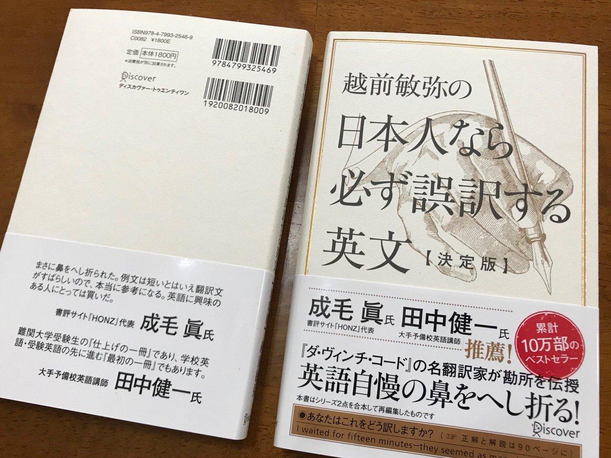 『日本人なら必ず誤訳する英文・決定版』の見本到着。書店に並ぶのは29日ごろです。刊行記念特別講座&サイン会を9月2日(月)に開催します。書籍に収録された問題の類題が半分、新作半分という感じで20問ほど解説します。