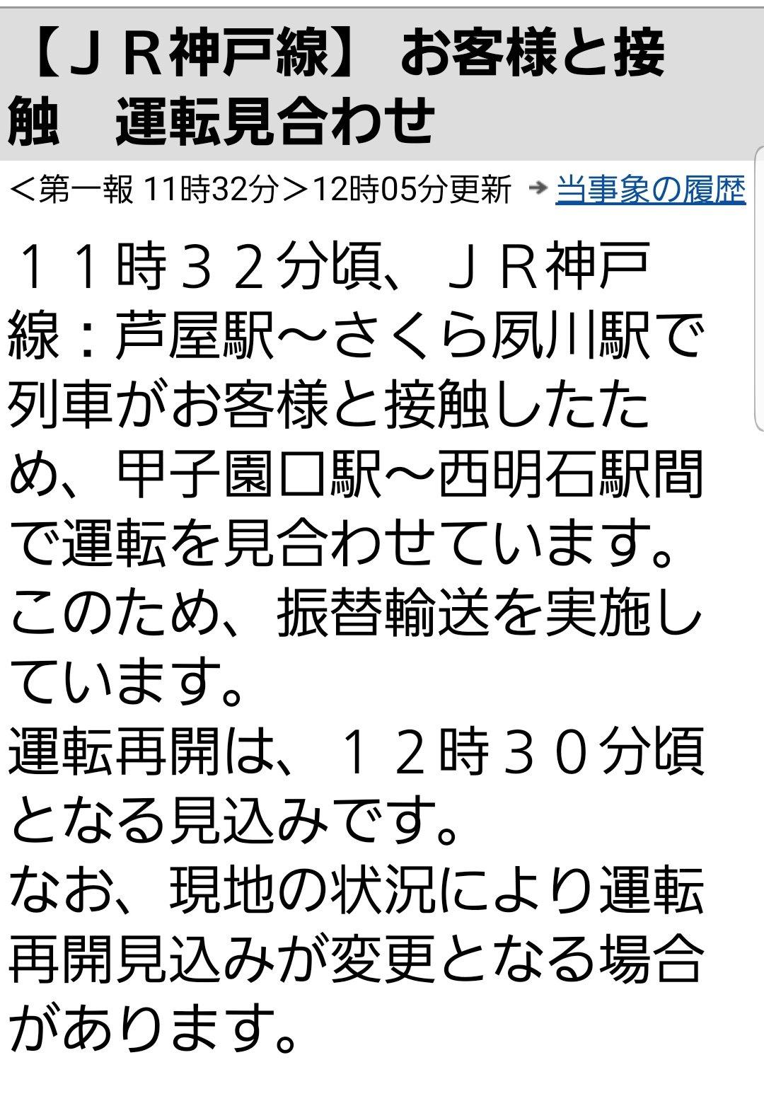 画像,列車運行情報JR西日本12:05更新11:32頃JR神戸線:芦屋駅~さくら夙川駅で列車がお客様と接触、甲子園口駅~西明石駅間で運転を見合わせ振替輸送を実施中運転…