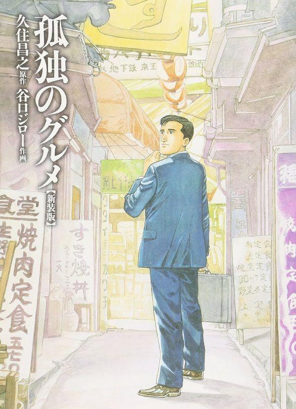 大人気ドラマ「孤独のグルメ」のSeason8が、10月から放送決定!松重豊さん演じる井之頭五郎にまた会える…!今から楽しみですね。▼
