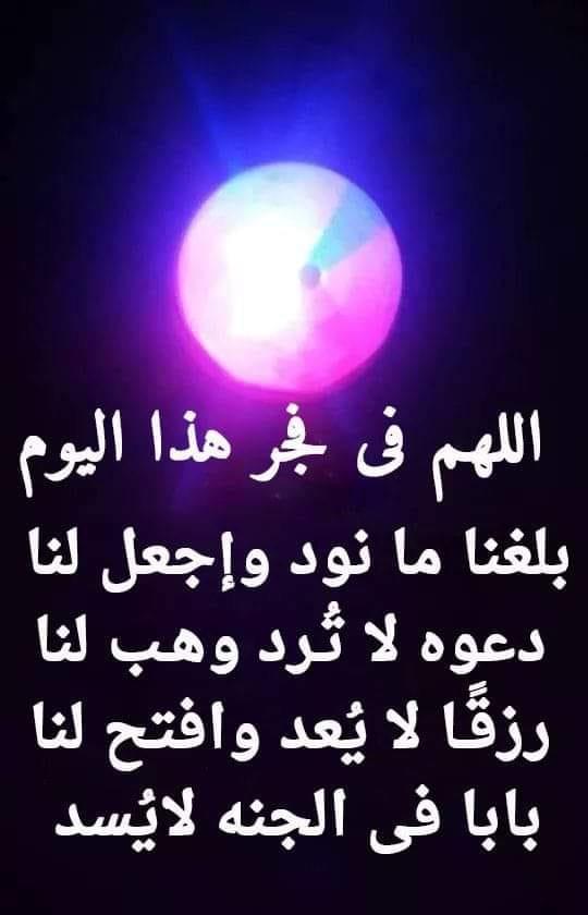 #الفجر #دعاء #يارب