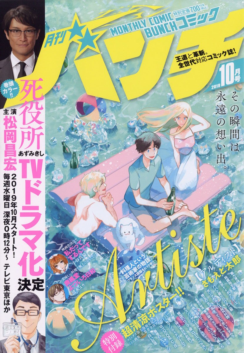 """Upcoming Monthly Comic Bunch issue 10/2019 with a beautiful summer-y cover illustration of """"Artiste"""" by Taro Samoyed about a young man aiming for the top of the french culinary world. Also on the left they promote the aforementioned """"Shiyakusho"""" TV drama adaption. <br>http://pic.twitter.com/D48FPlklnL"""