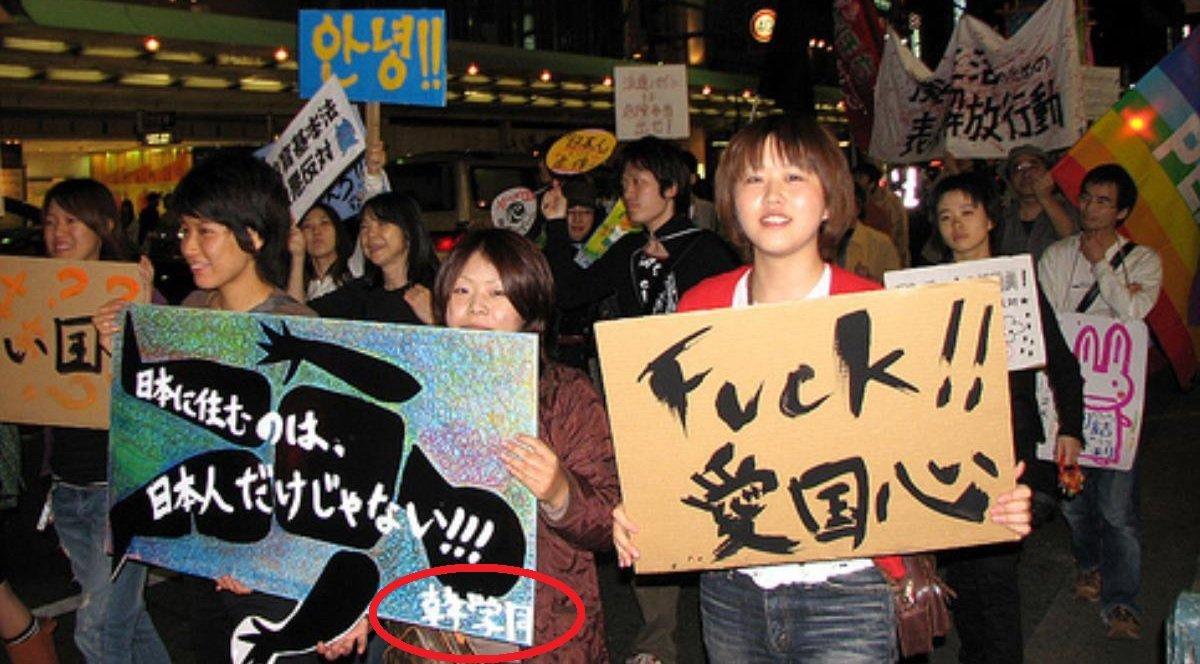 .「 FucK!愛国心」のプラカードを持っているこの女性たちの国籍特定の証拠にはなりませんが「低能劣等民族日本人に告ぐ」と題したブログの資料:在日韓国学生運動の歴史としたページにこの画像が使われていることこれが大きなヒントになるかと思います。