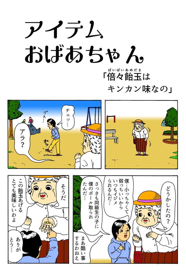 便利グッズをたくさん出してくれるおばあちゃんの漫画です。→続きはオモコロで!「【漫画】アイテムおばあちゃん ~倍々飴玉の巻~(作:田島シュウ)」