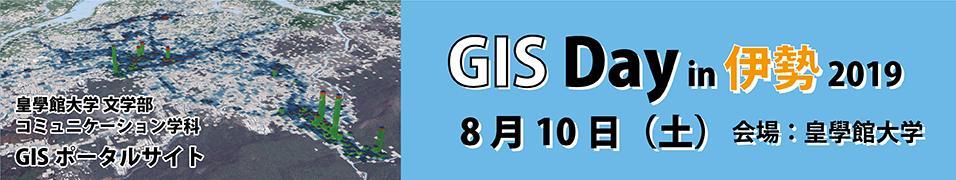 今回のGIS Day in 伊勢では「地理 / GIS」をテーマにした講演や講習会を実施しました!/ GIS Day in 伊勢 2019 が開催されました! - blog.esrij.com/2019/08/20/pos…