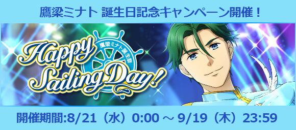 【お知らせ】ミナトの誕生日記念プリズムショー『Happy Sailing Day!』が今夜開場✨スタァジュエルのログインボーナスや限定ガチャ、スチルで皆さまをお出迎え!日付が変わったらアプリにログイン🎉App起動📱 #鷹梁ミナト生誕祭2019
