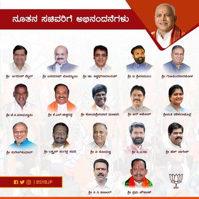 Karnataka: CM Yediyurappa expands cabinet,inducts 17 minister