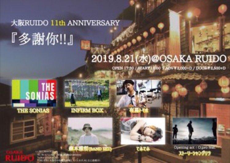 RT @utautaitefutefu: 明日はOSAKA RUIDOで 楽団仕様です。 20時からの出陣予定です。 周年をお祝いします。 (`・∀・´) お待ちしております。 https://t.co/nguLyPIXHW