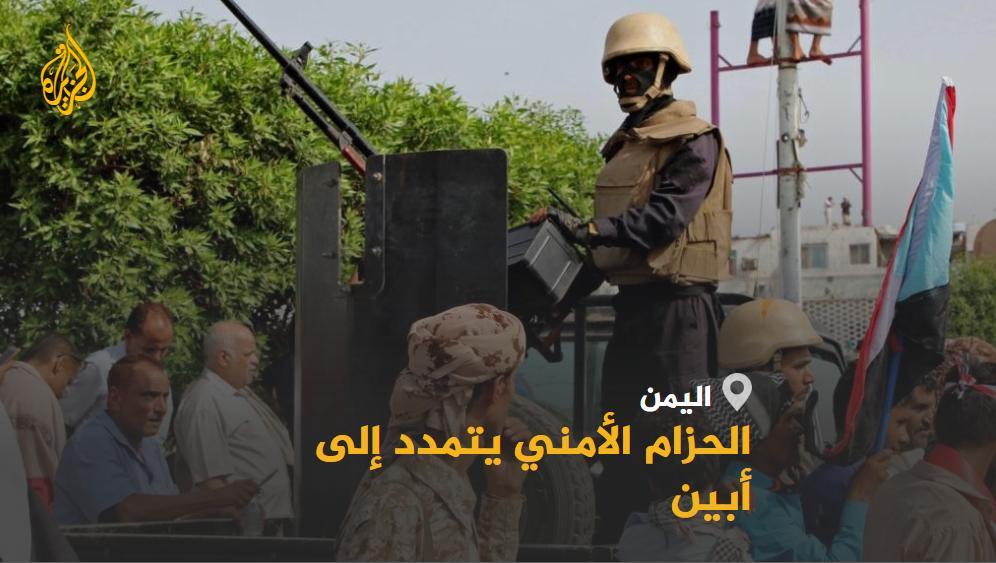 ساحات مدينة زنجبار جنوبي #اليمن تشتعل بالمعارك بين الحزام الأمني المدعوم إماراتياً وقوات الحكومة الشرعية بعد رفض الأخيرة تسليم معسكرها
