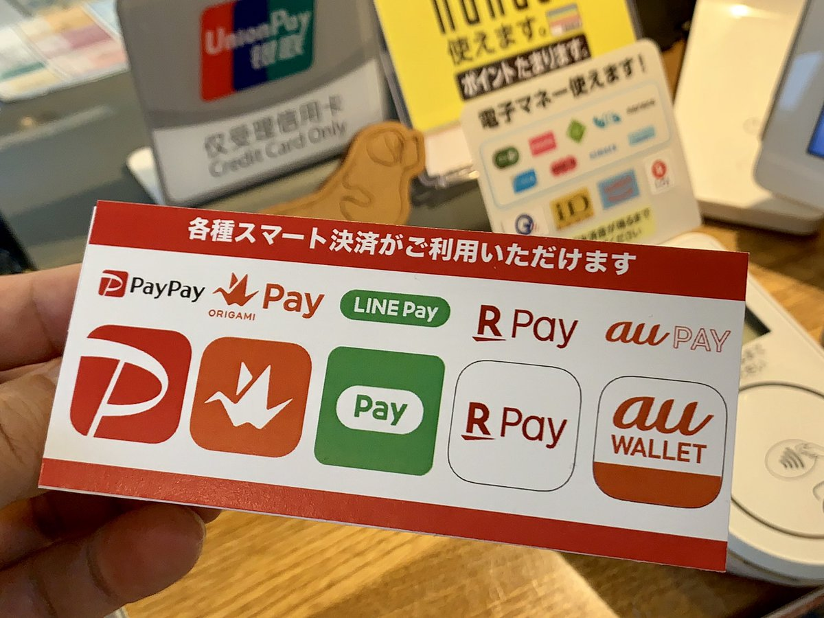 当店バーナード・スクエアは、今週から 「楽天ペイ」と「au PAY」でもお支払いいただけます。既に導入済みの PayPay、LINE Pay、Origami Payに加え、各種クレジットカード、電子マネーなど、お客様のお好きな決済方法をお選びいただけます。ご活用ください。※ちなみに、まだ現金も使えます。