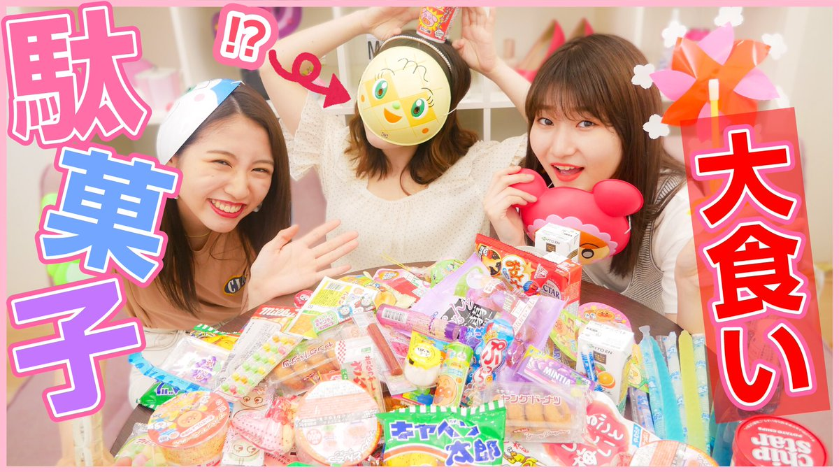 【1万円企画】大量の駄菓子を女子3人で食べきれるかやってみた結果、、、 🍬今日の動画はこちら↓🍬
