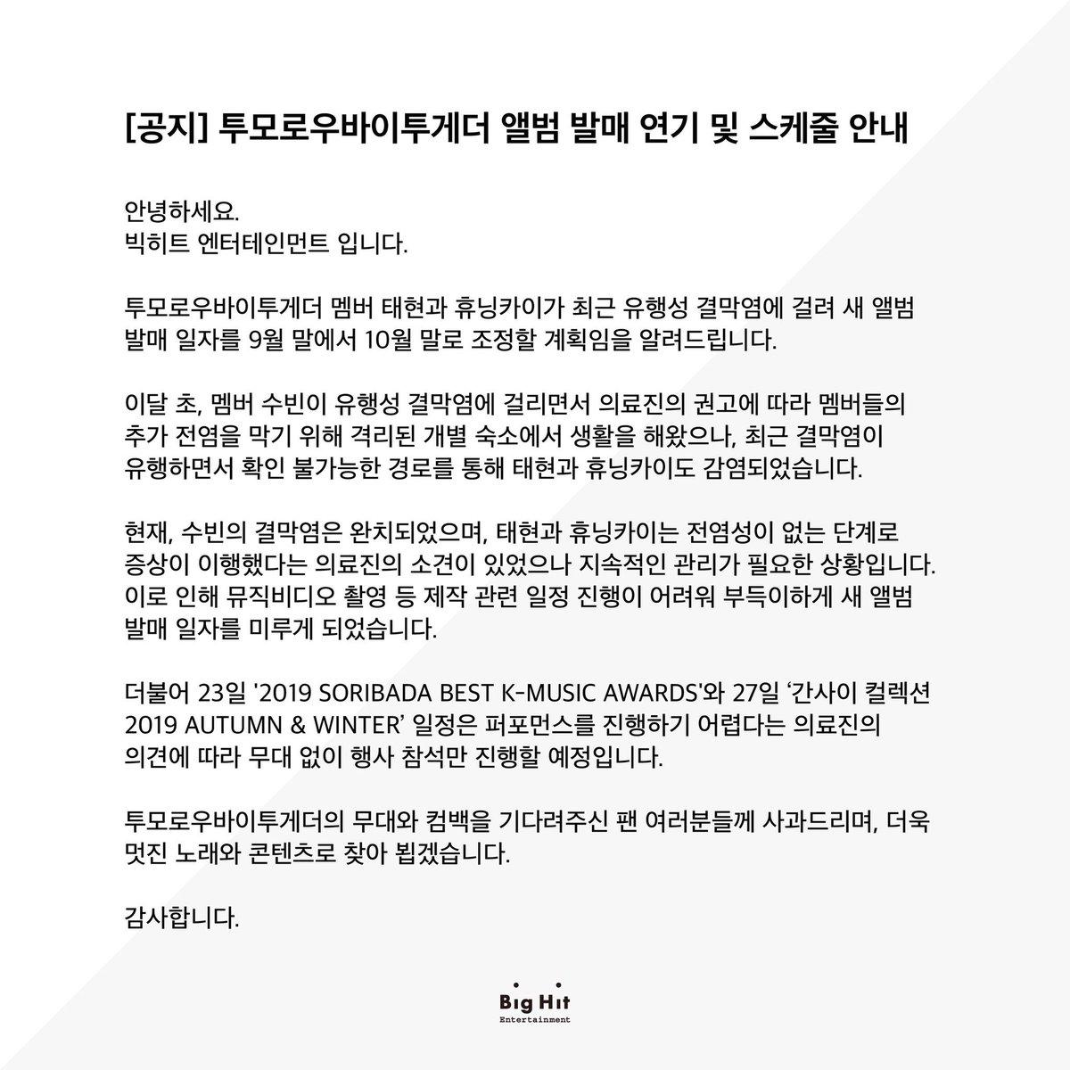 [공지] 투모로우바이투게더 앨범 발매 연기 및 스케줄 안내 (+ENG)