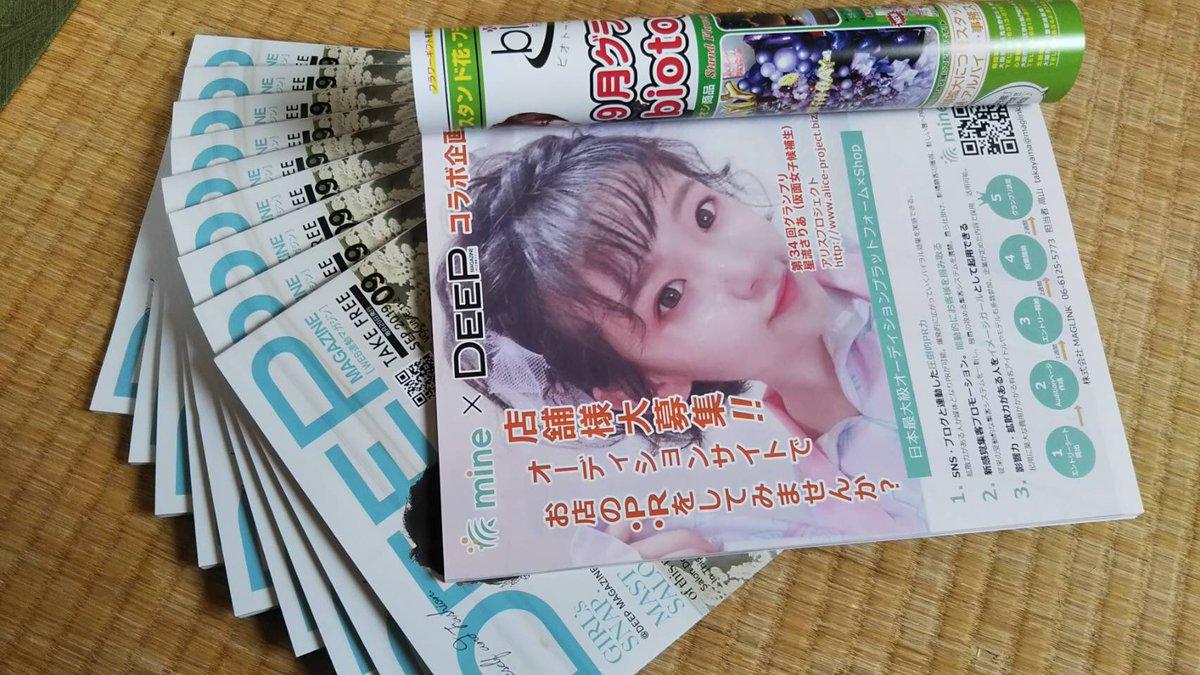 ★DEEP MAGAZINE9月号★星流さりあが載っているフリーペーパーDEEP MAGAZINE9月号が本日から発刊されましたo(*゚▽゚*)oみんなのおかげで2年連続9月号に載ることが出来てとても嬉しいです🥳💕大阪に住んでる方はぜひ見てください※この写真は親から送られてきました笑
