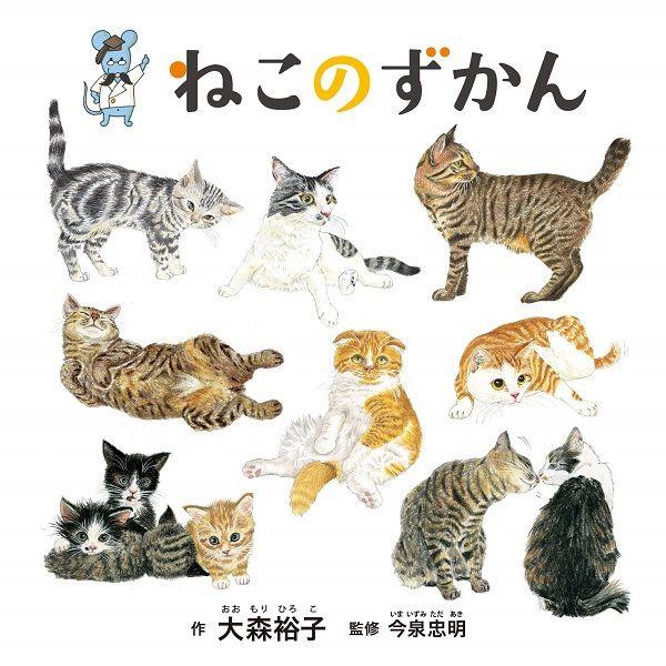 「かいぬしのことは、「ダメなおおきなねこ」と おもっている」猫の種類、生態から、猫と仲良くなるには?まで、猫のすべてがつまっている、『ねこのずかん』がTwitterで話題に。Amazon絵本ランキング1位に急上昇しています。▼