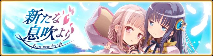 【イベント予告】 8月22日0:00より2周年記念イベント『新たな息吹より』を開催します。 本イベントは、「環いろは」「七海やちよ」など様々な魔法少女達が登場するストーリーが展開します。 詳細はゲーム内お知らせをご覧ください。 #マギレコ #madoka_magica #魔法少女まどかマギカ #マギレコ2周年