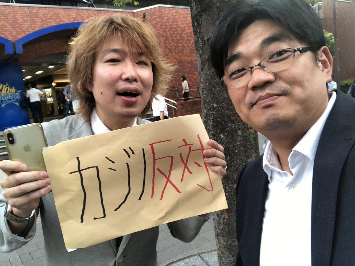 なんと、横須賀の藤野市議(無所属)が横浜市役所前で、「カジノ反対」の声を一人であげています!藤野さんのツイッターでみて、連帯して顔を出してきました! #カジノいらない #横浜