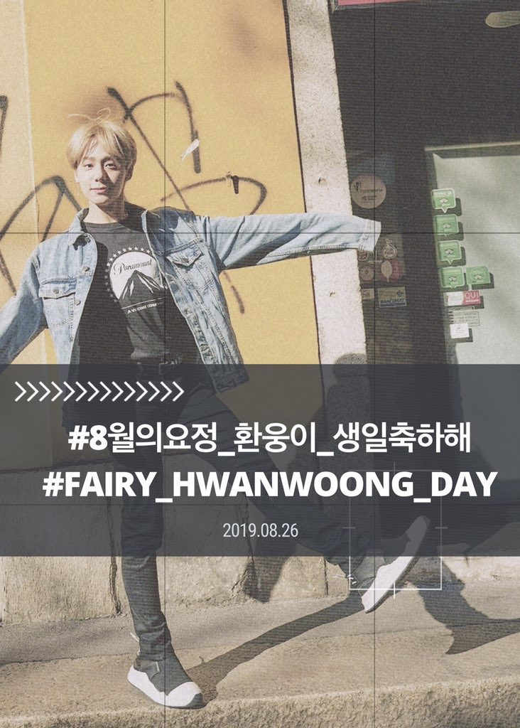 🎉 Happy Birthday to #HWANWOONG! Trending party 생일 기념 실트 총공 ⏰ Aug 26, 12:00 MN KST (00시) ❌ Do not use the hashtag until the schedule / 총공전에 태그를 사용하지마세요 #ONEUS #원어스 #여환웅 #환웅 @official_ONEUS