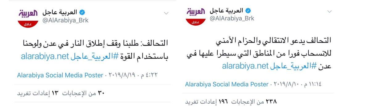 رغم طلب #السعودية من المجلس الانفصالي في #عدن الإنسحاب والتهديد باستخدام القوة : #الإمارات تضرب بتهديدات السعودية عرض الحائط و تدفع بميليشيات الانتقالي للتمدد إلى مدينة #أبين ومهاجمة معسكرات الحكومة الشرعية واتهامات للسعودية بالتنصل عن تنفيذ تهديدها وسياسيون يتهمونها بالتواطؤ