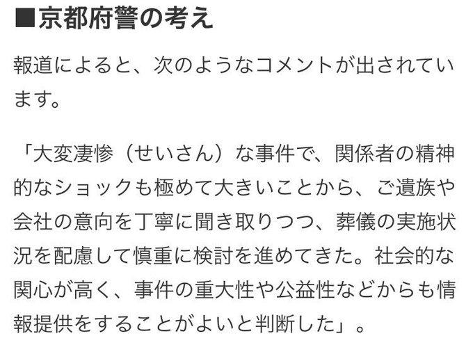 京都アニメーション放火での被害者の実名が公表され、弁護士 ...