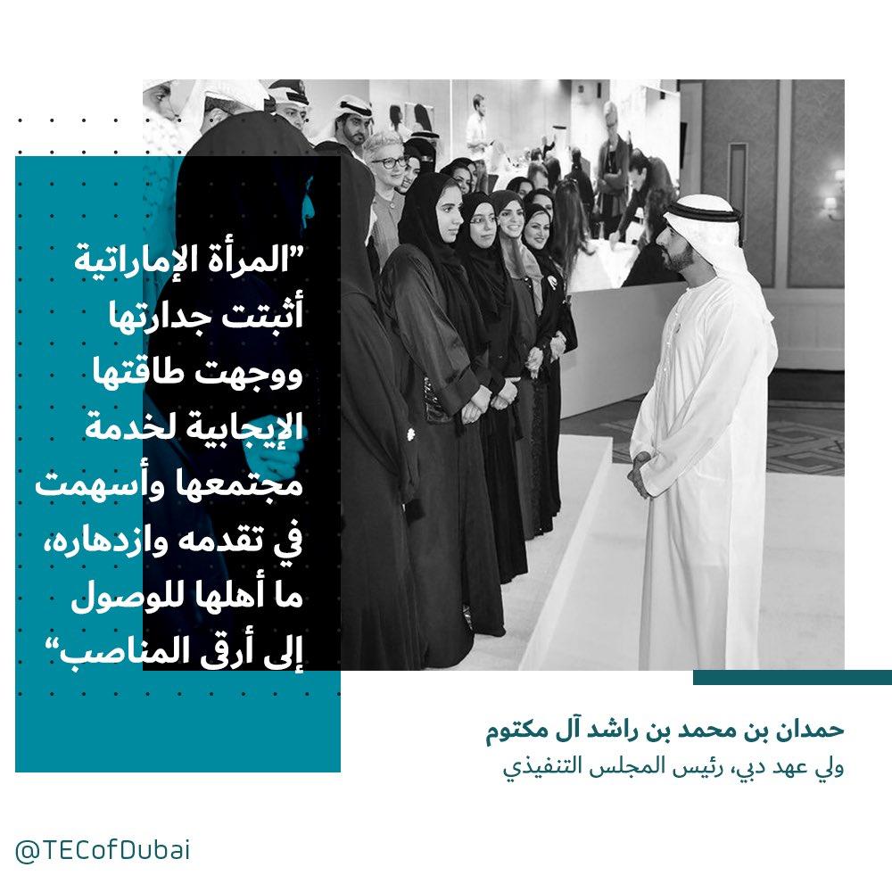 المرأة رمز الإيجابية .. كل عام والمرأة الإماراتية بخير   #يوم_المرأة_الإماراتية https://t.co/oWLKepdqhb