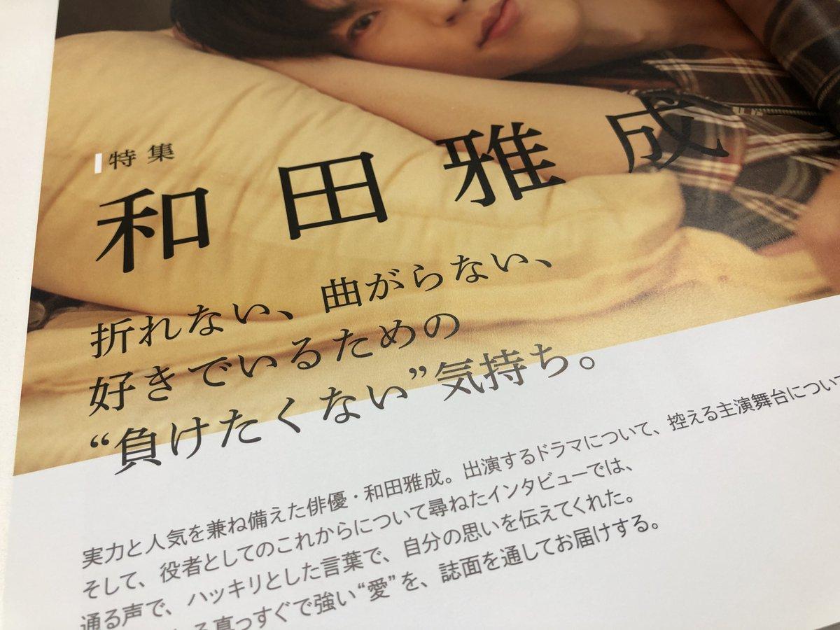 """【「TVガイドStage Stars vol.7」8/21発売】いよいよ明日発売!表紙・巻頭は #和田雅成(@masanari6)さん!""""少しダメなプラベート""""をテーマに少しだらしない日常風の12Pグラビアと、裏腹にストイックで真っすぐな熱いインタビュー、どちらもぜひチェックしてください!ご購入は"""