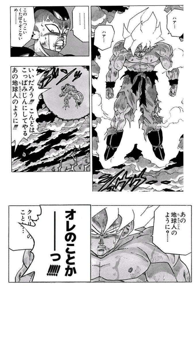 ドラゴンボールIF『復活のK』