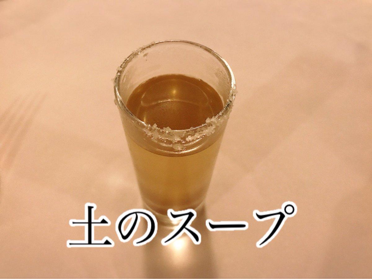 五反田にあるレストランで、日本唯一の「土のコース料理」を食べました。ウェイターから「こちら、土のスープです。」とスープを出され、一体どんな味だろうと、ドキドキしながら飲んでみたら、芳醇な泥水の味がしました。