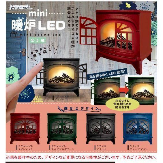 【ガチャ情報】ミニ暖炉LED300円/11月発売開始