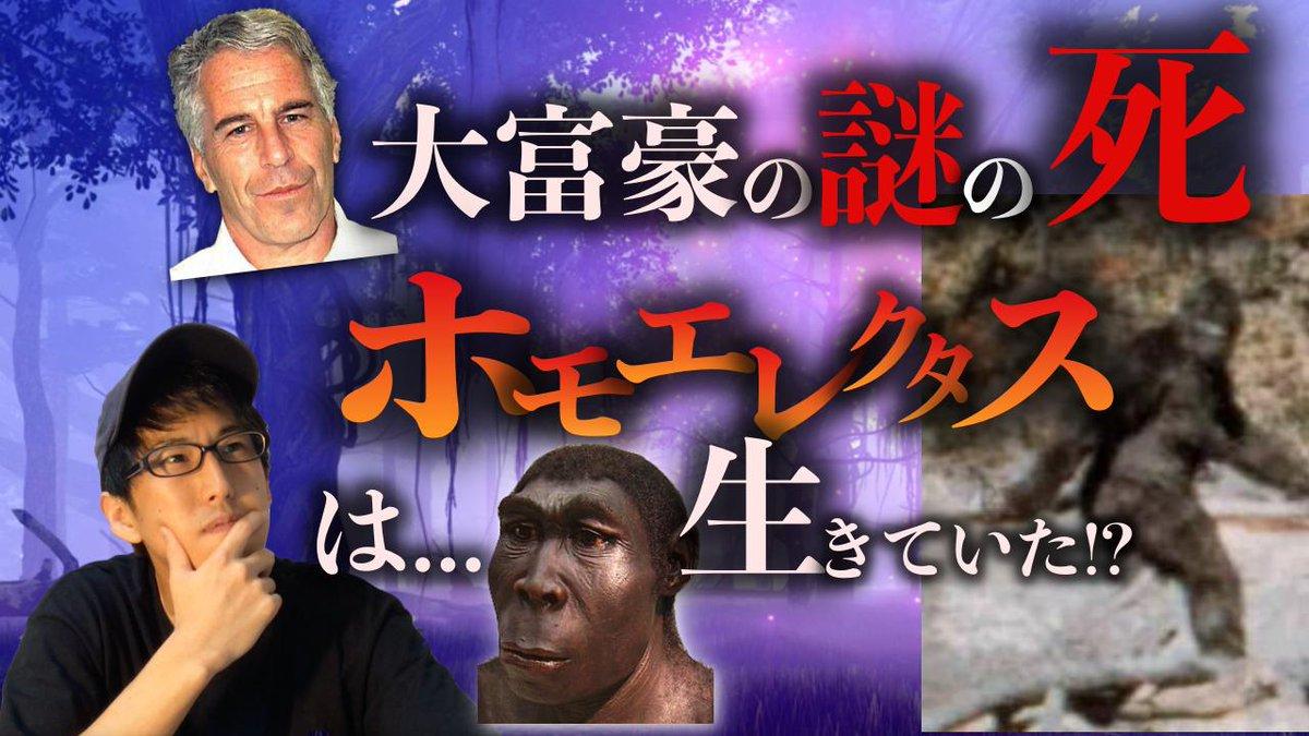 お待たせしましたぁ〜!今日の動画は。。。海外で話題の大富豪の謎の死。。。ビッグフットの正体とは!?意味怖写真!