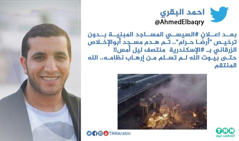 الناشط السياسي أحمد البقري @AhmedElbaqry يعلق على قيام قوات #السيسي بهدم المساجد المبنية بدون ترخيص