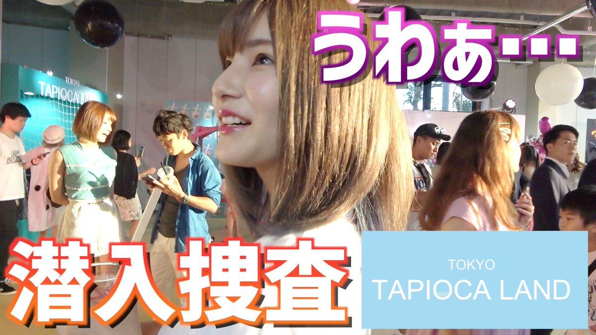 今日の動画😔😔ですっ【潜入】話題のタピオカランドって実際どうなん? ▶️