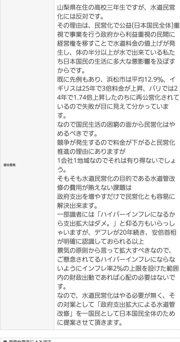 高校三年生で初めてのパブリックコメントを提出。水道民営化は日本国民として生活に直結する決して無視できない問題です。デメリットが遥かに多いため水道民営化反対の意思表示と反対だけでは物足りないので対案を日本政府に提案しました。#水道民営化#水道民営化反対