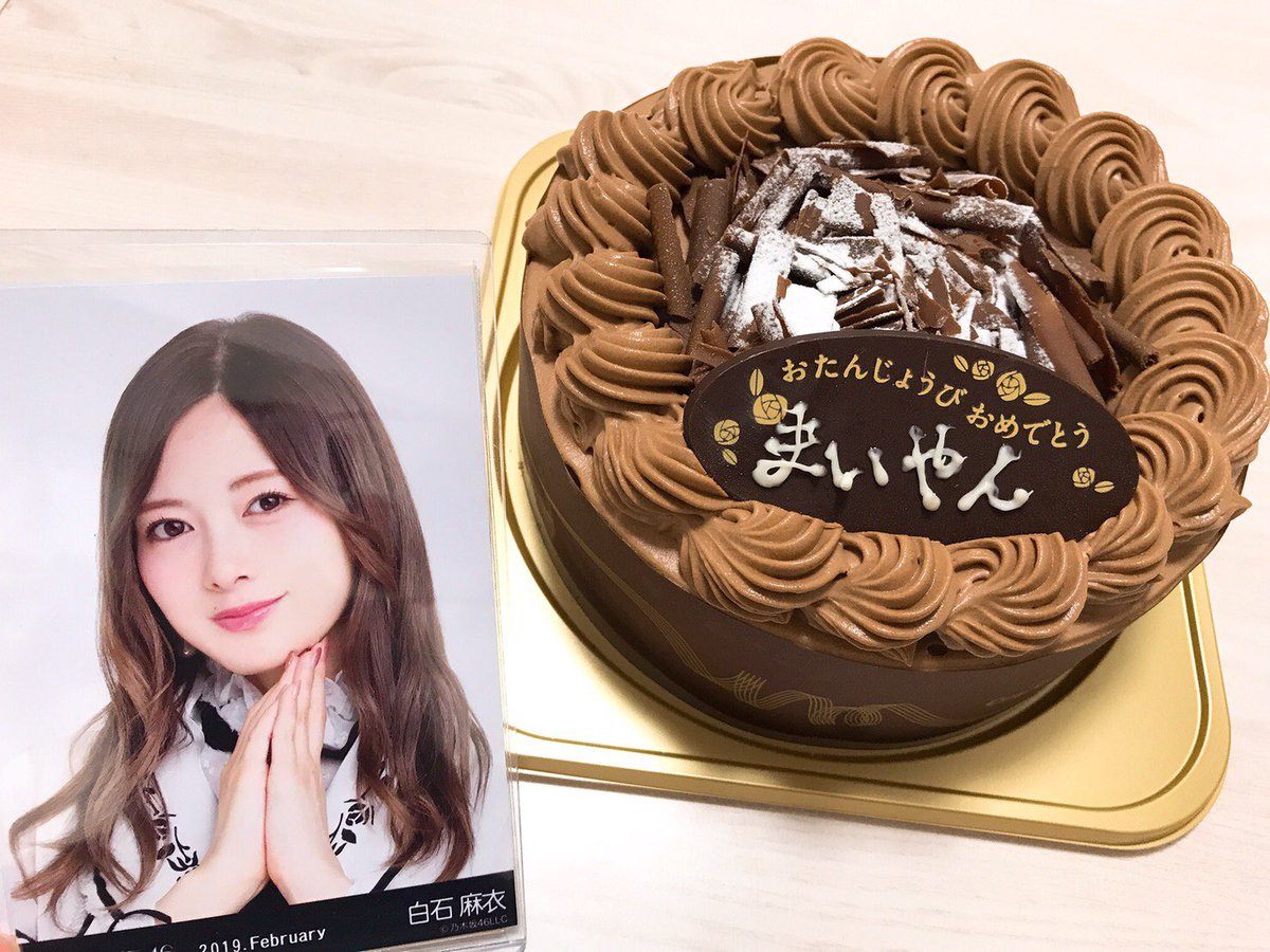 おめでとう世界一の推し様🥺💓#推しの誕生日はケーキ買って祝う系ヲタクです#白石麻衣生誕祭