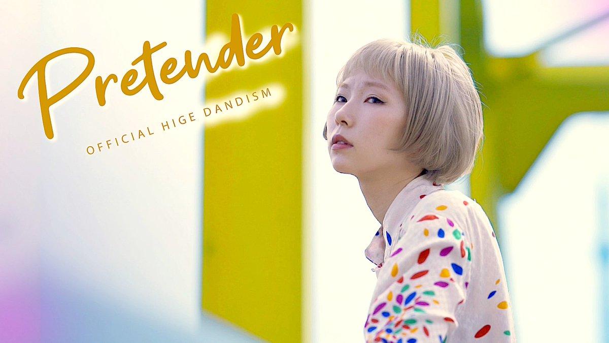 【official髭男dism/Pretender】covered by あさぎーにょいつも、ついつい口ずさんでしまうこの曲。聴いてください🌼最高だ〜[URL]
