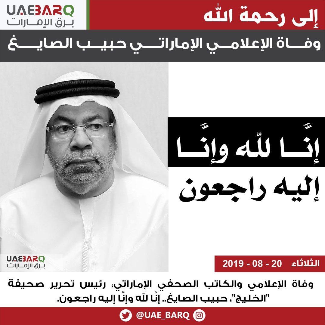 وفاة حبيب الصايغ ذهب إلى ماقدم ولن ينفعه اليوم #محمد_بن_زايد الذي افترى على الصالحين لأجله. @AlsayeghHabib