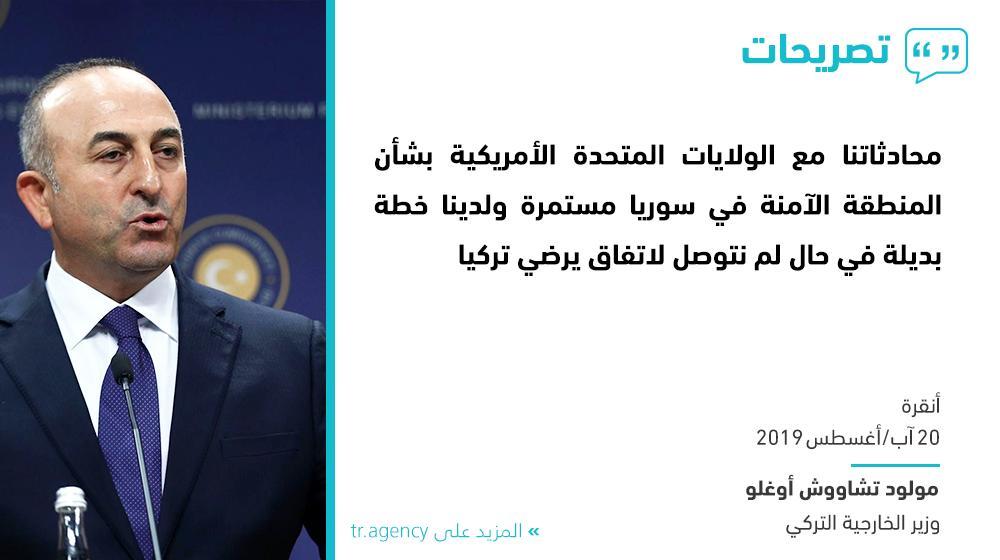 #تصريحات | تصريح وزير الخارجية التركي اليوم حول المباحثات مع الولايات المتحدة بشأن المنطقة الآمنة في سوريا