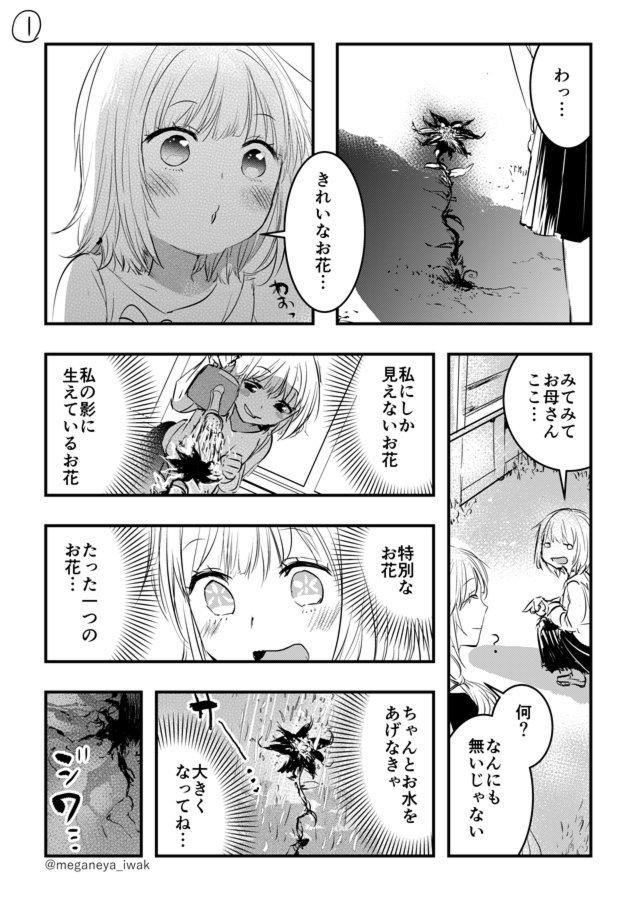 【創作】影に生えた花の漫画