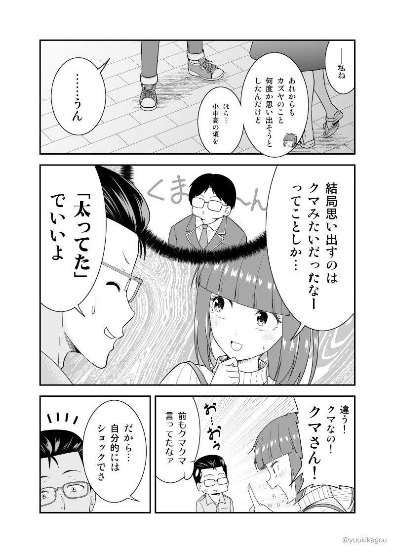 昔より今を大事にしようとした結果(初恋今恋ラブレター11)