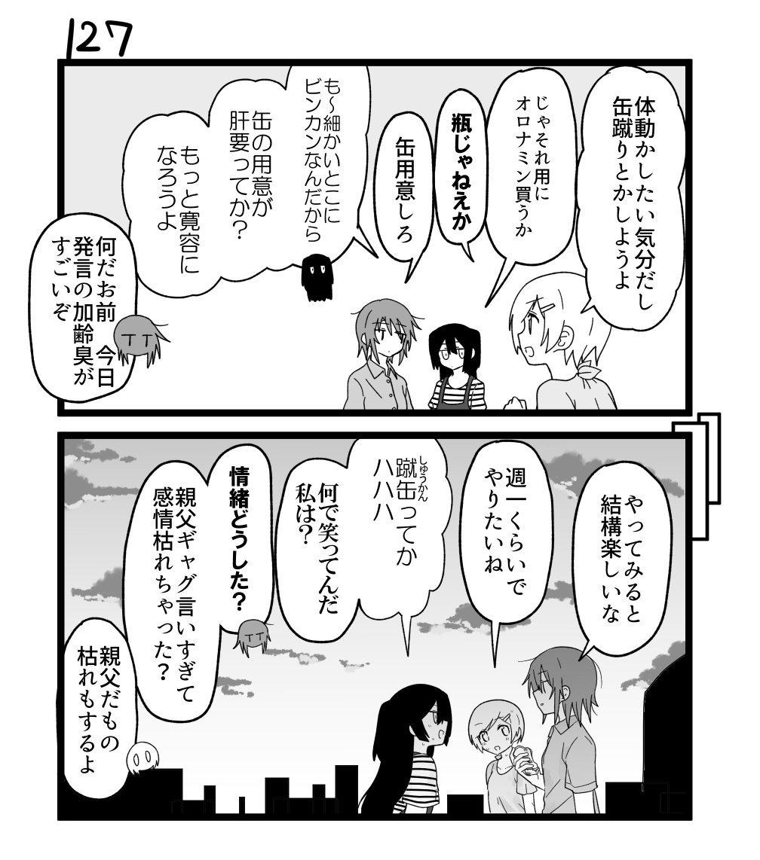 創作2コマ漫画 その127