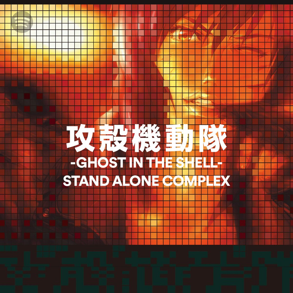 「#攻殻機動隊 STAND ALONE COMPLEX」プレイリスト登場🎧2020年シリーズ最新作 @NetflixJP 全世界配信決定を記念して楽曲が解禁🎧日本のみならず、国外でも高い人気を誇る攻殻機動隊の楽曲を聴いて作品の世界に飛び込もう👾▶